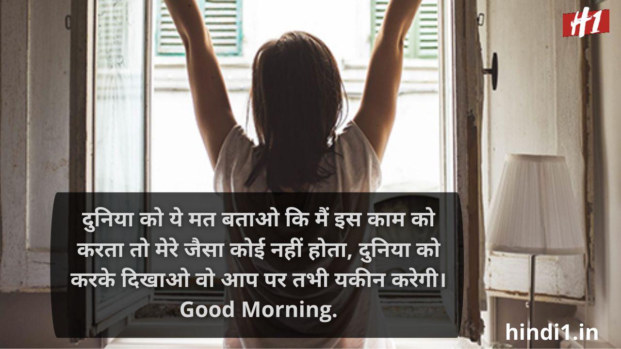 good morning love status in hindi7