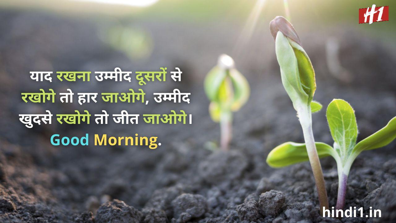good morning 2 line status in hindi1