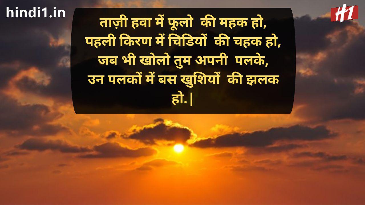 good morning in hindi6