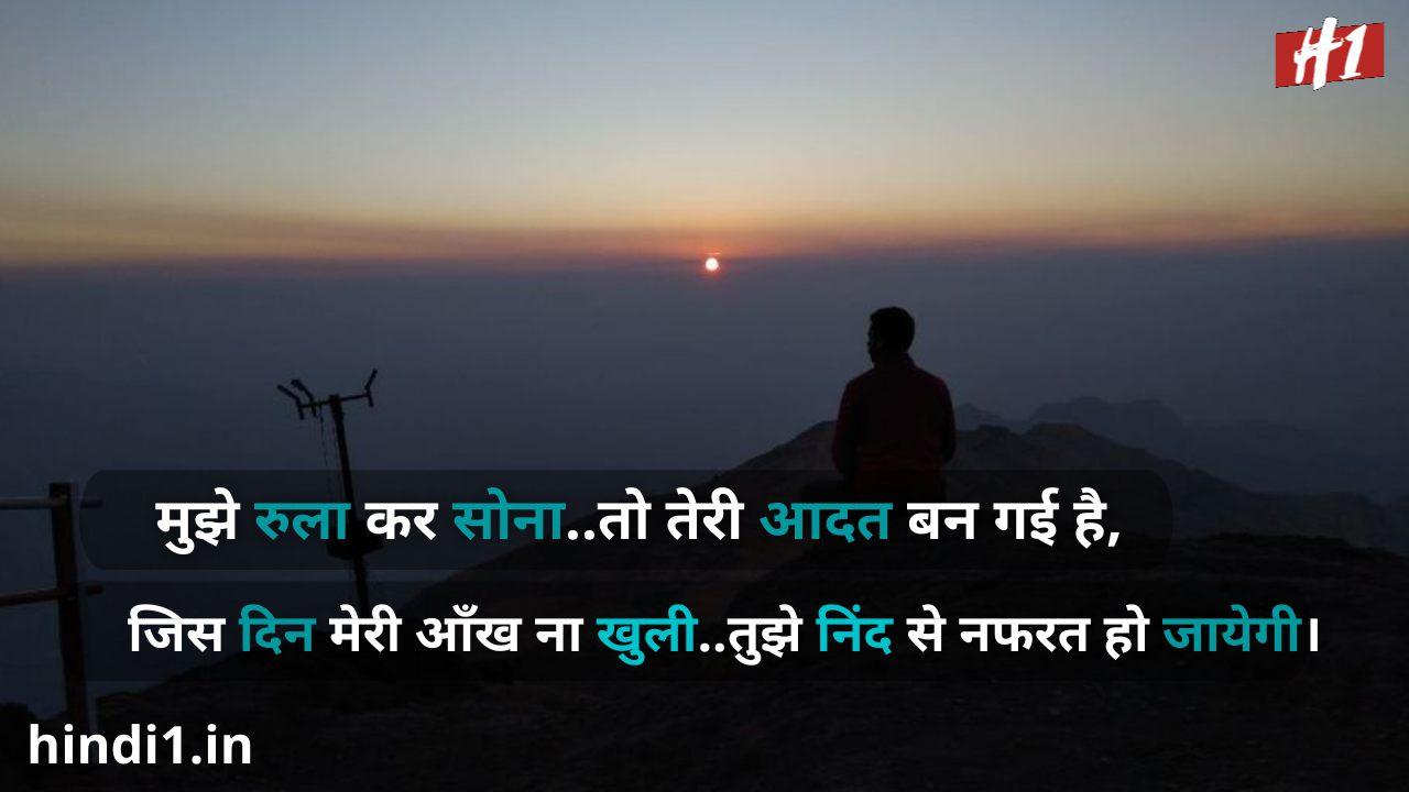 good night in hindi2