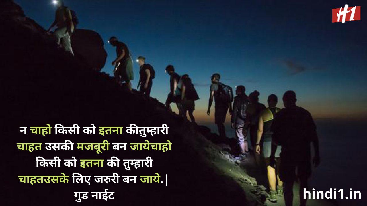 good night in hindi3
