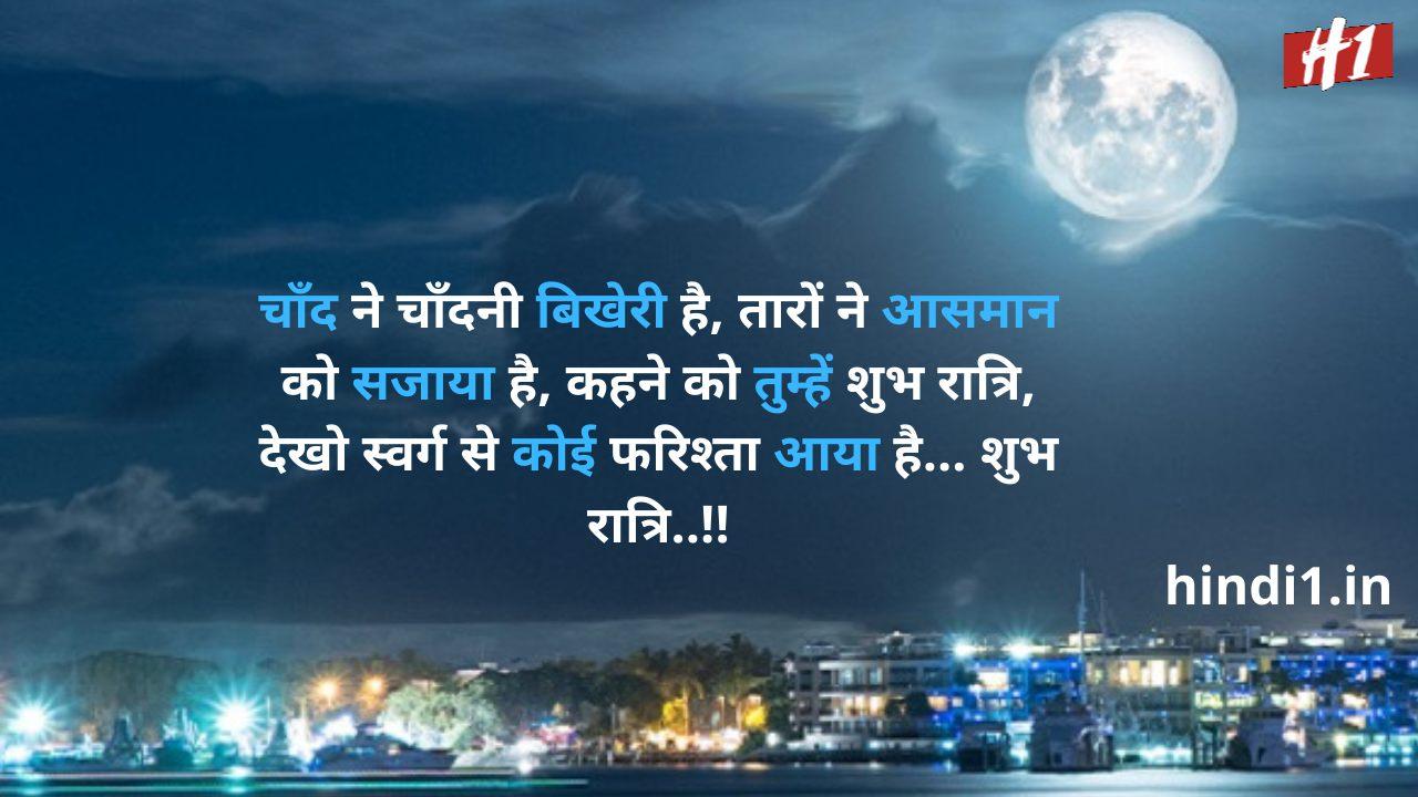 good night in hindi4