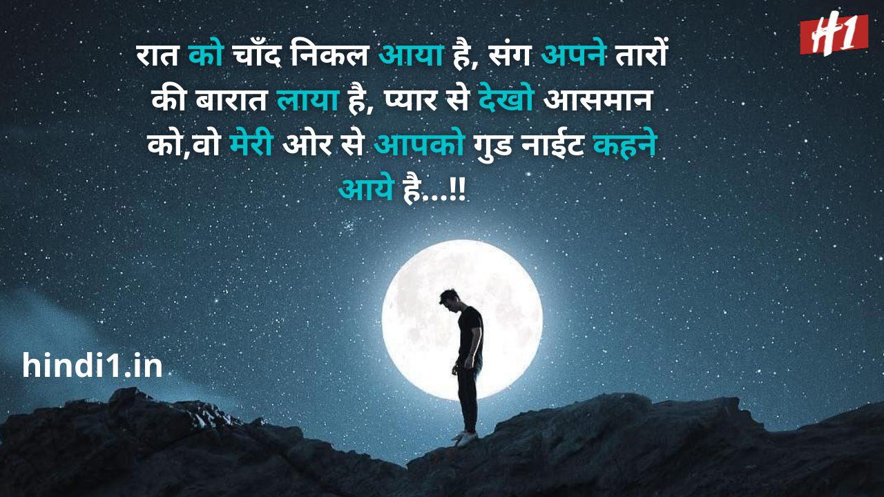 good night in hindi5