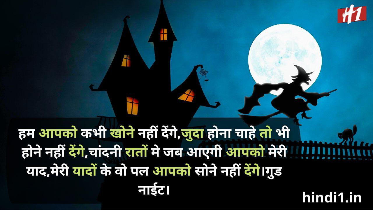 good night in hindi6