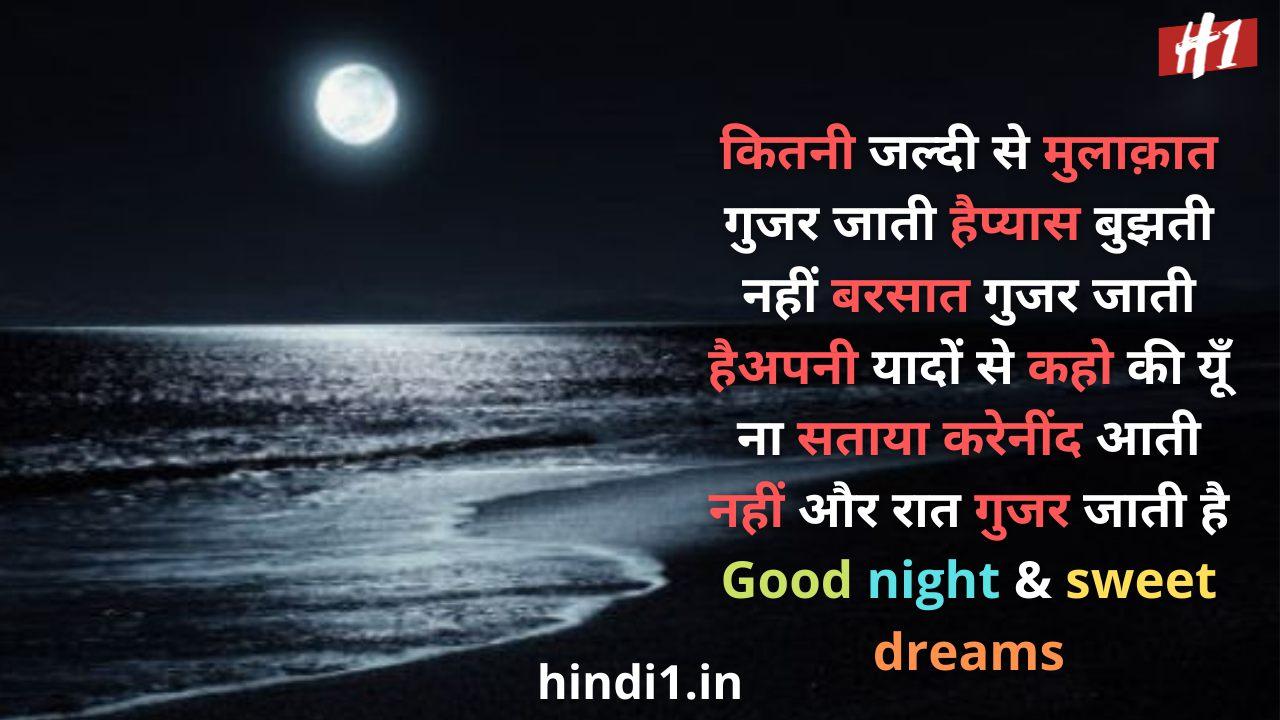 good night shayari in hindi1