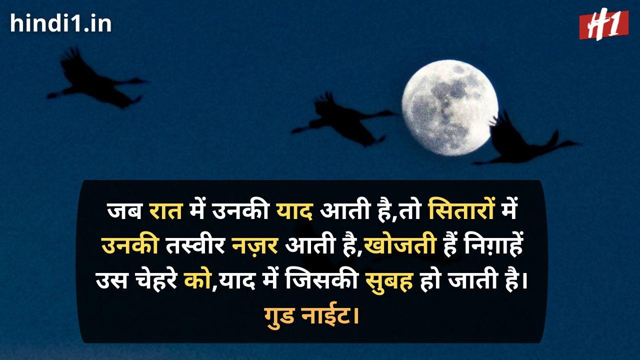 funny good night status in hindi2