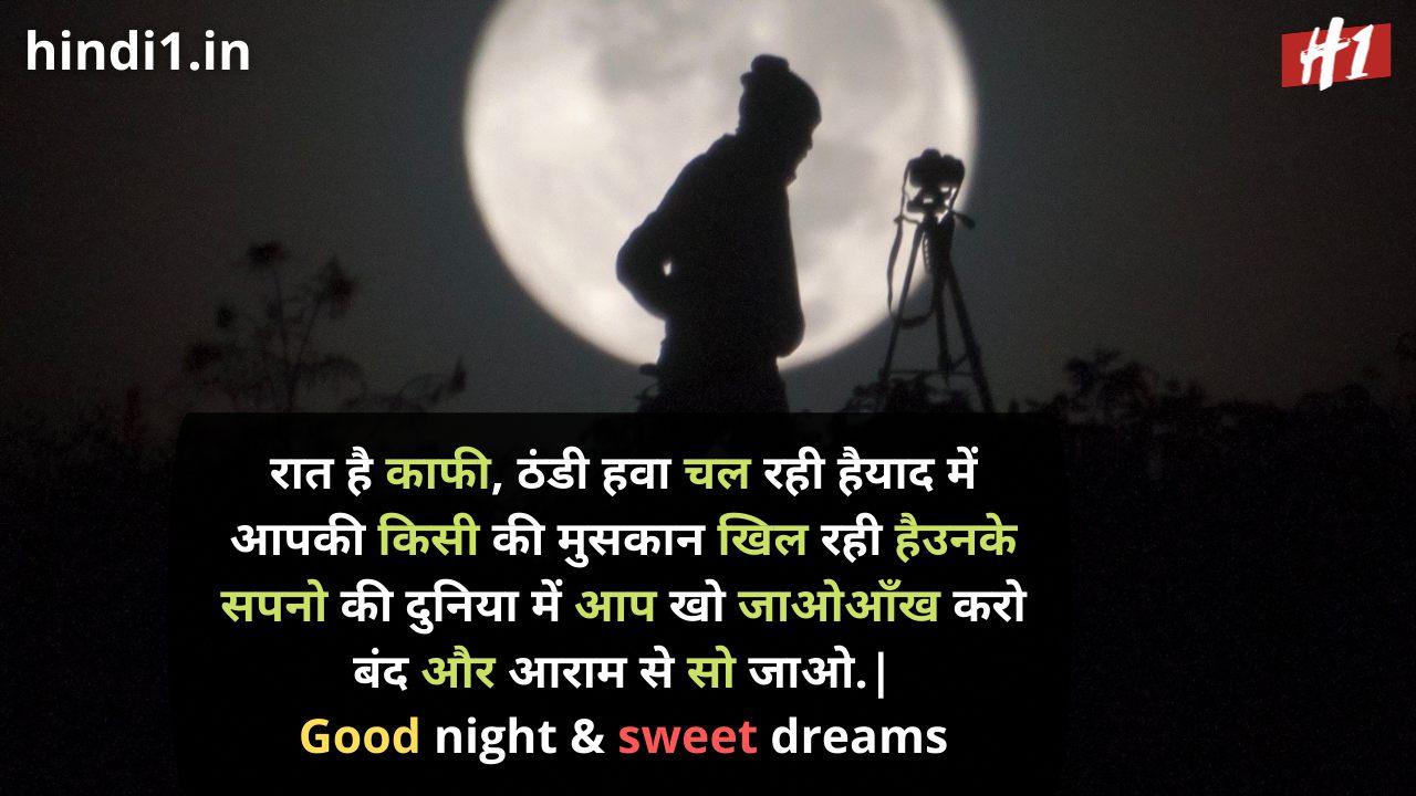 funny good night status in hindi3
