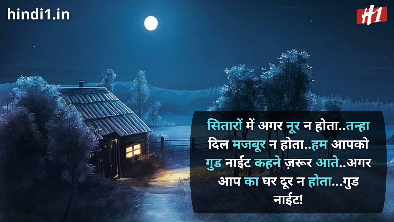 funny good night status in hindi4