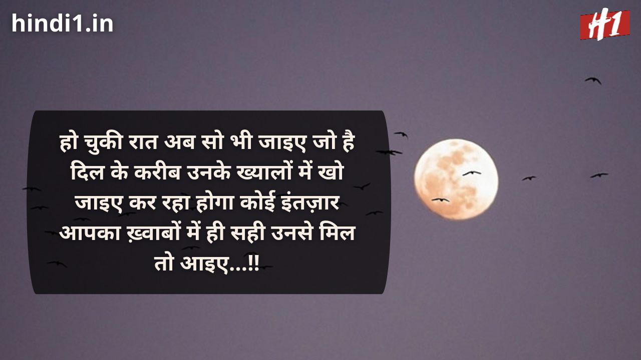 funny good night status in hindi5