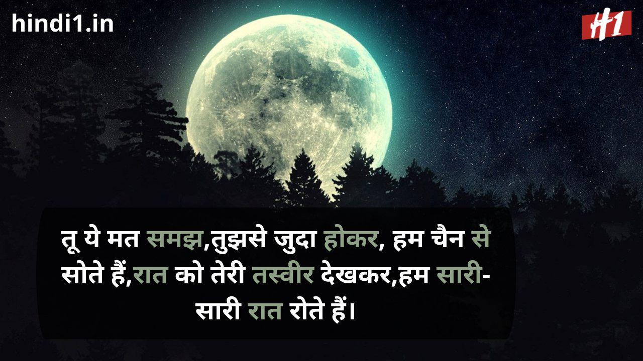 funny good night status in hindi6