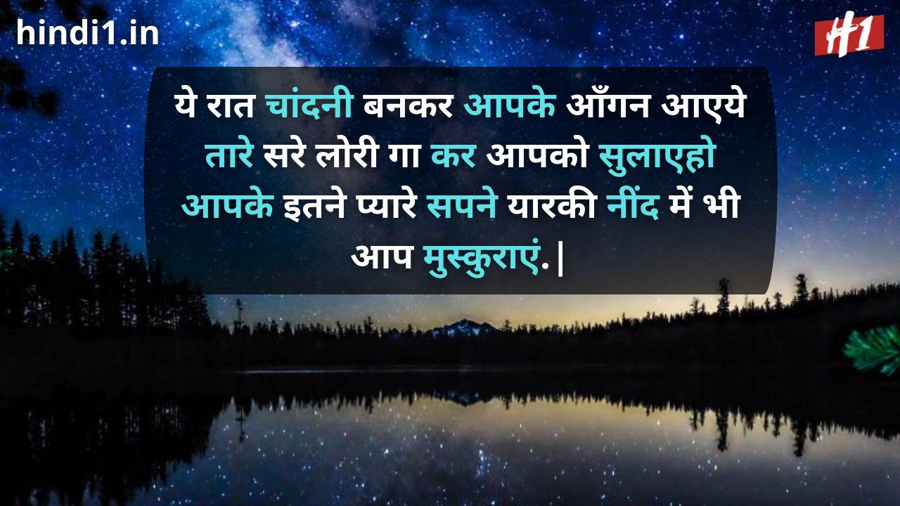 good night status in hindi for girlfriend