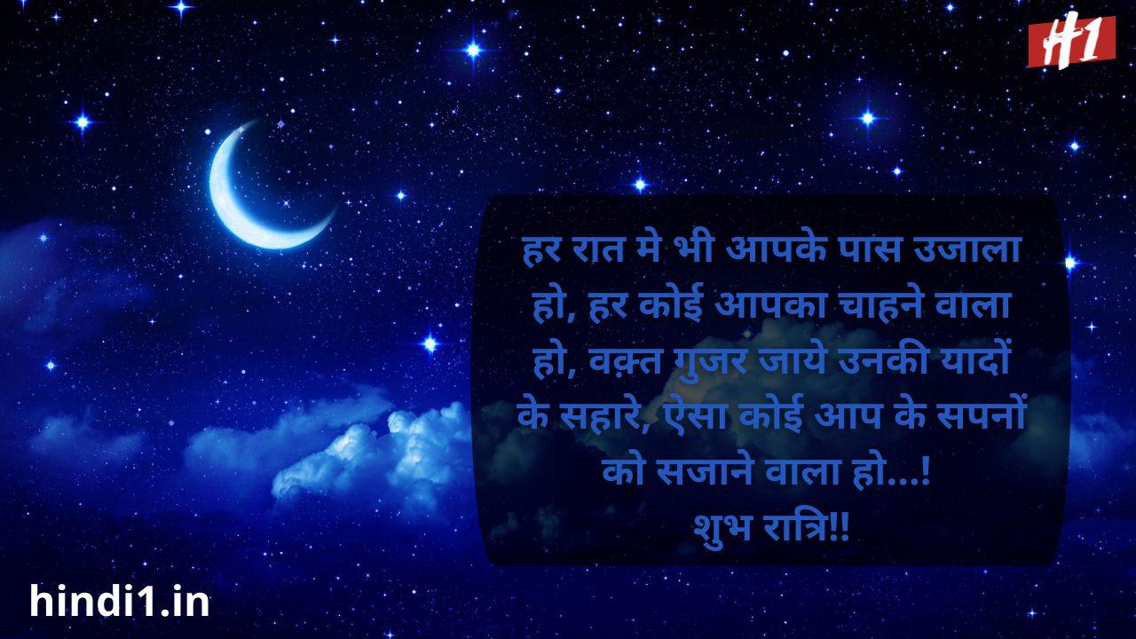 good night shayari in hindi2