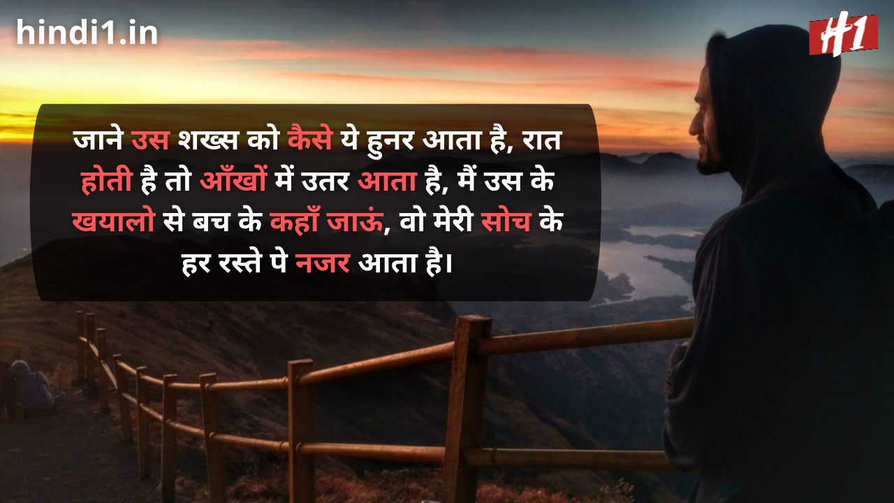 good night status in hindi for girlfriend1