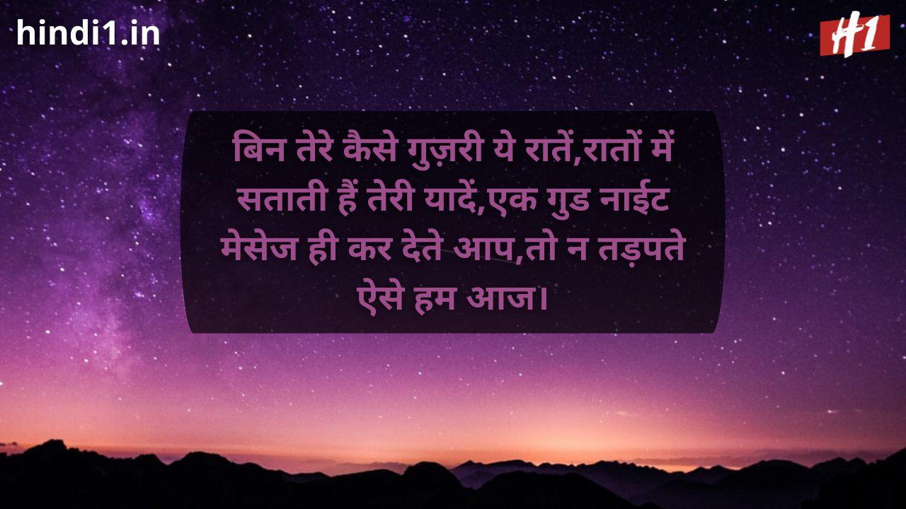 good night status in hindi for girlfriend3