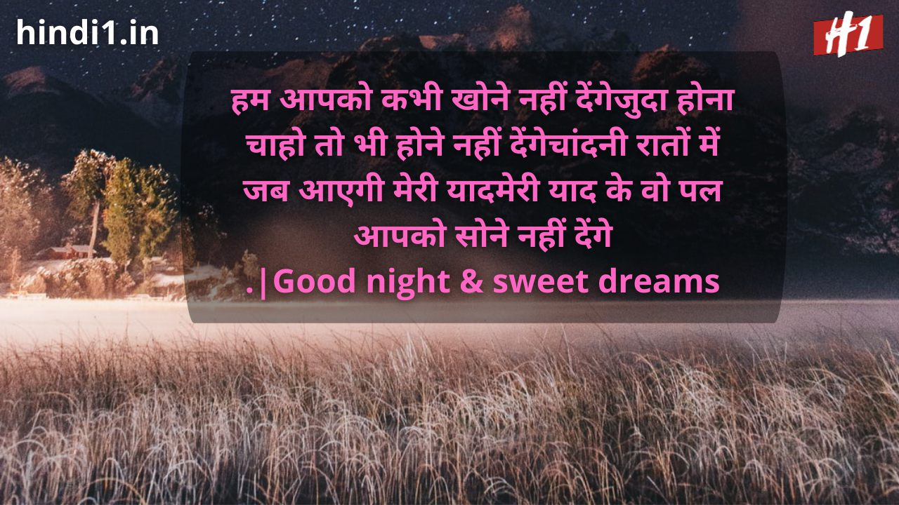good night status in hindi for girlfriend4