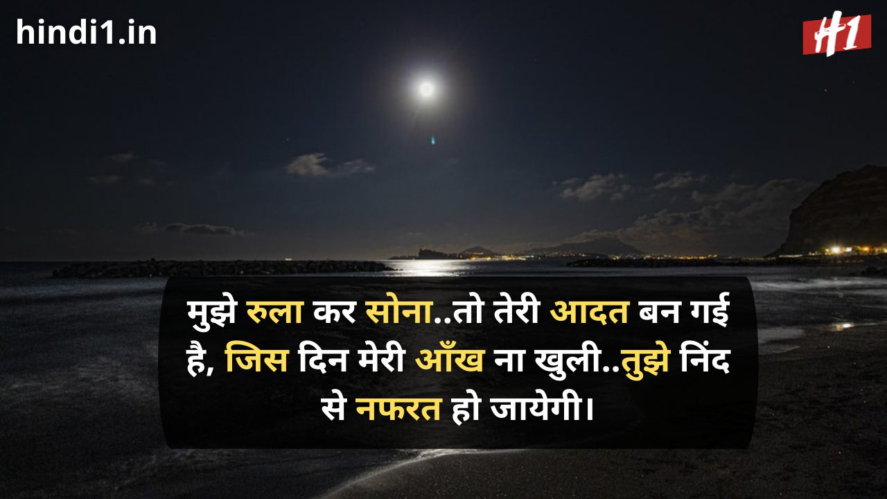 good night status in hindi for girlfriend5