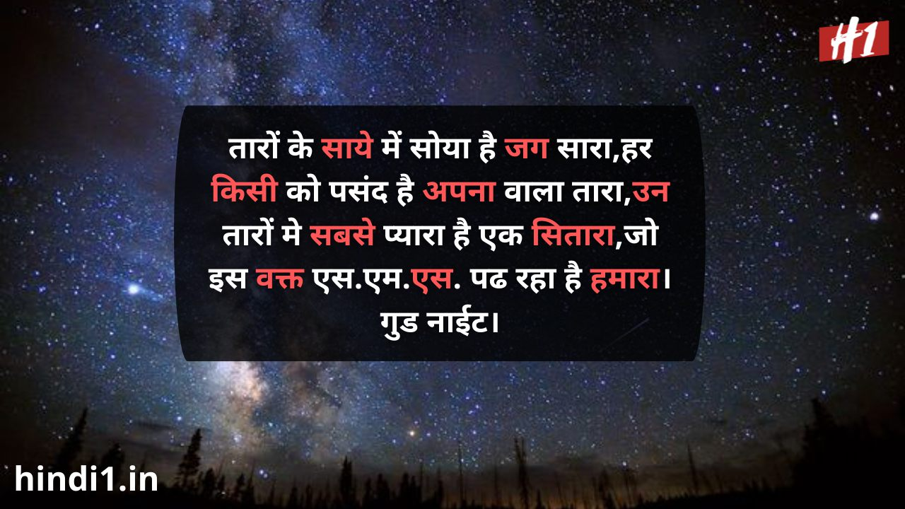 good night motivational sms in hindi