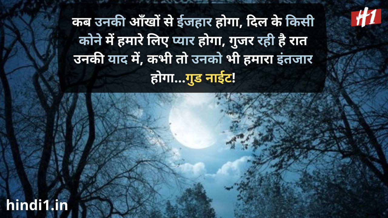 good night motivational sms in hindi1