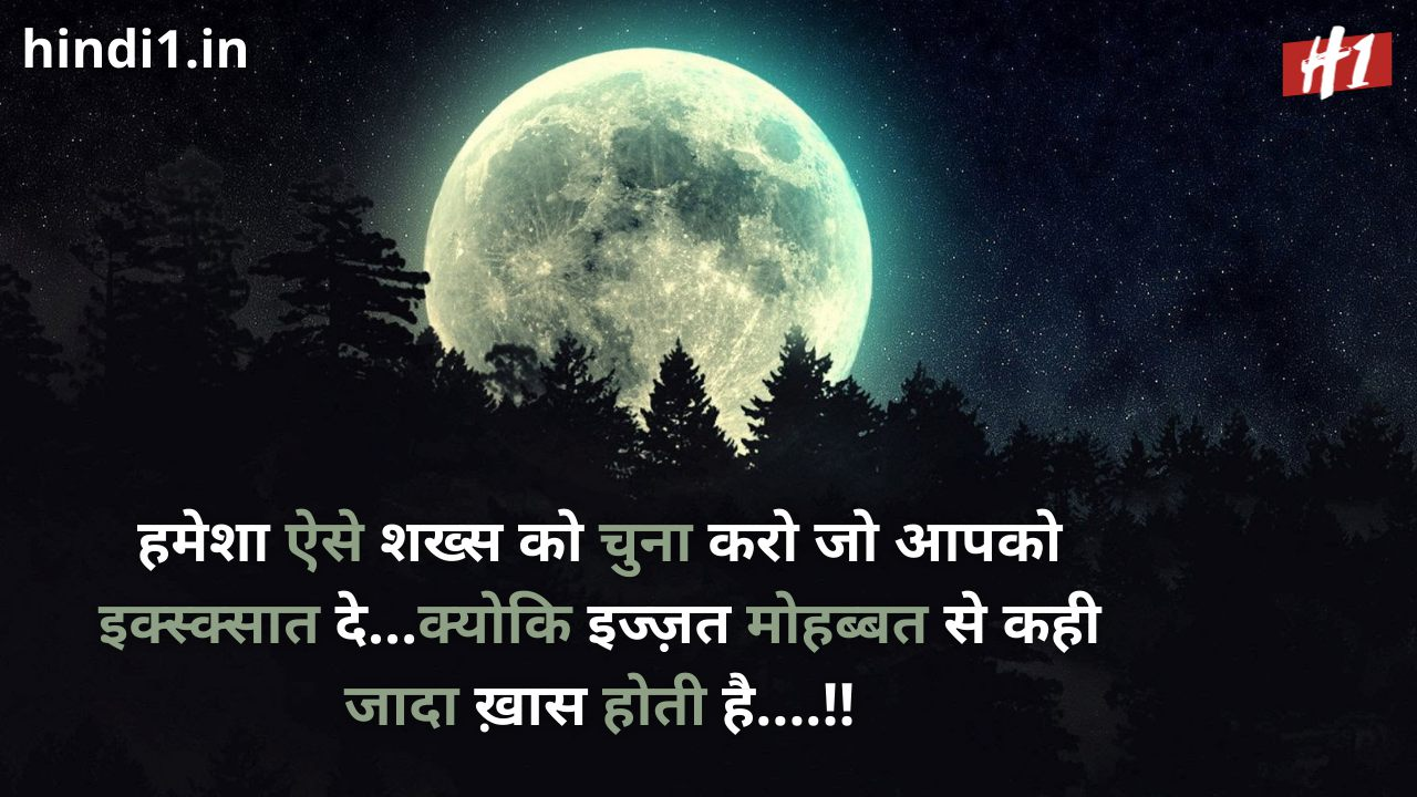 good night motivational sms in hindi2