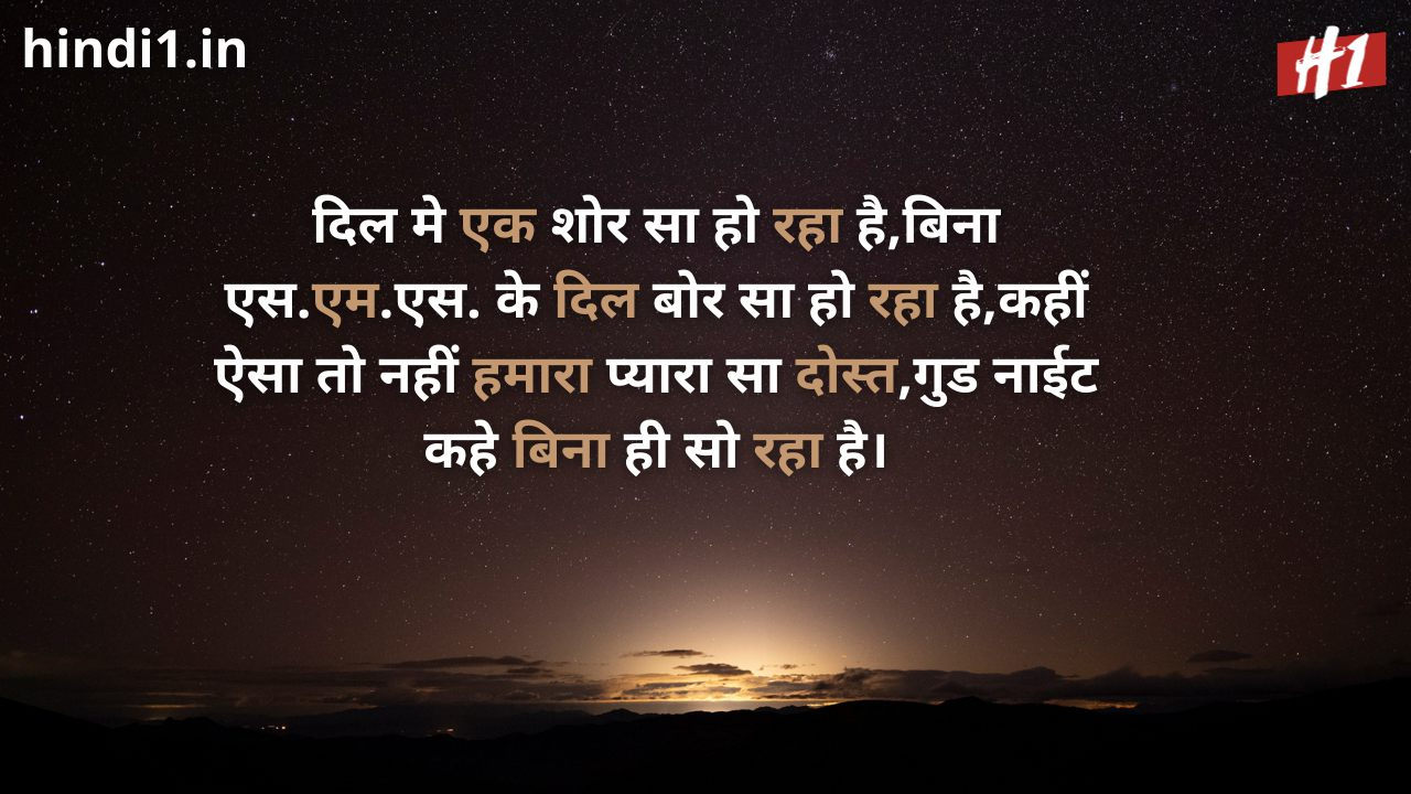 good night motivational sms in hindi3