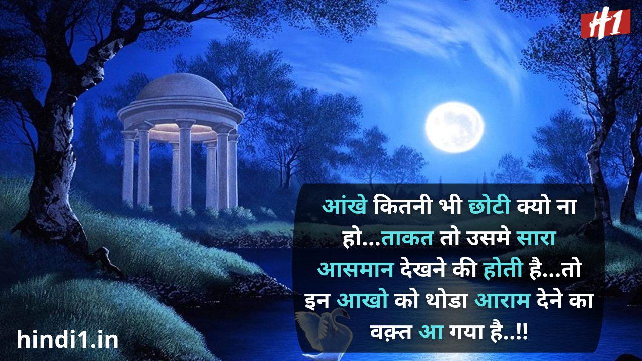 good night shayari in hindi3