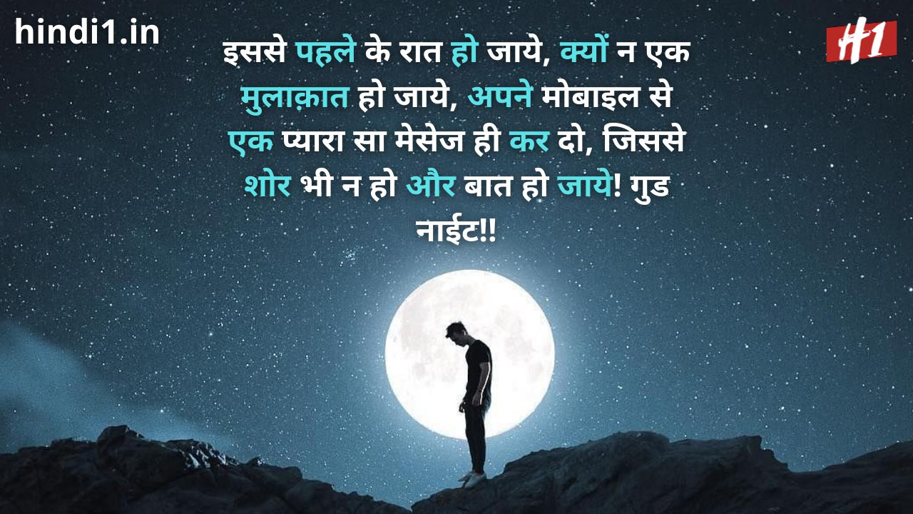 good night motivational sms in hindi4