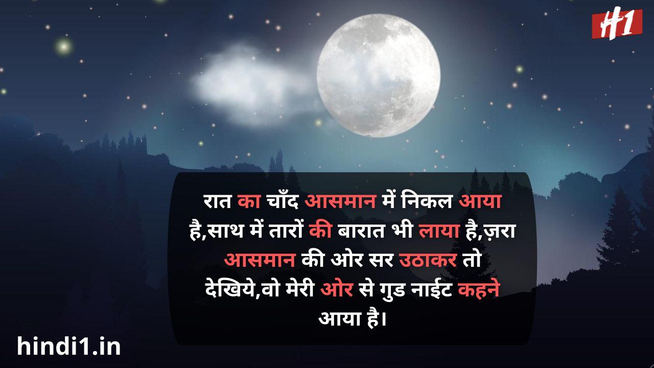 good night shayari in hindi4