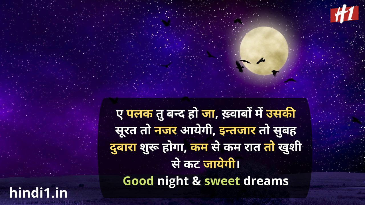good night shayari in hindi5
