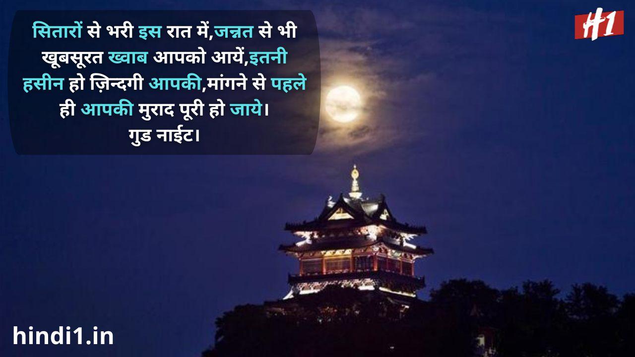 good night in hindi1