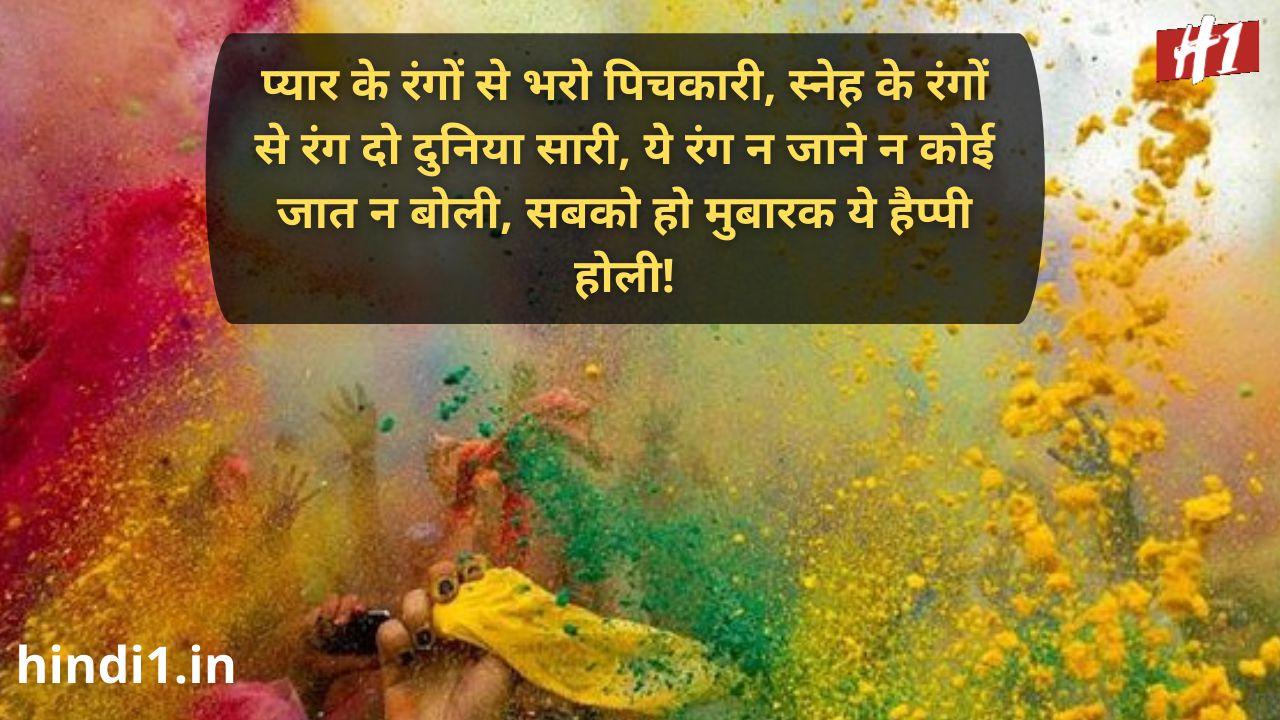 holi attitude status in hindi2