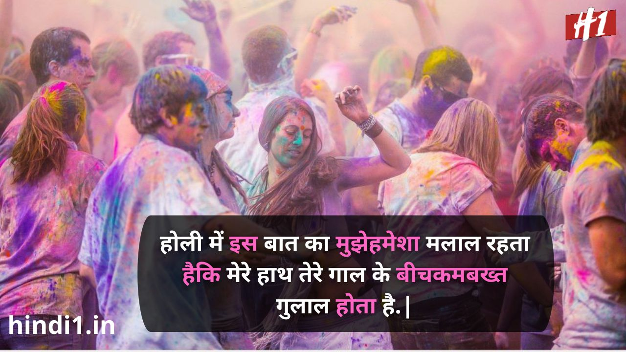 holi attitude status in hindi3