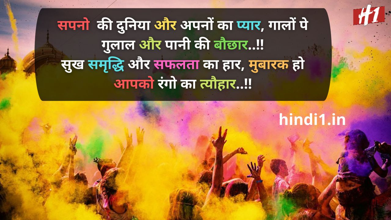 holi attitude status in hindi4