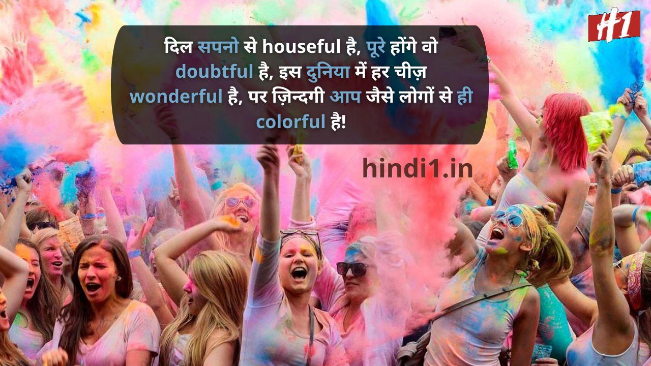 holi attitude status in hindi5