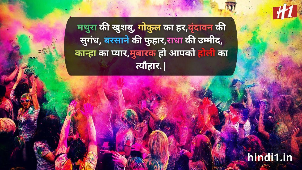 holi attitude status in hindi6