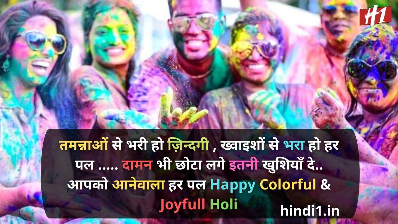 holi status in hindi 1