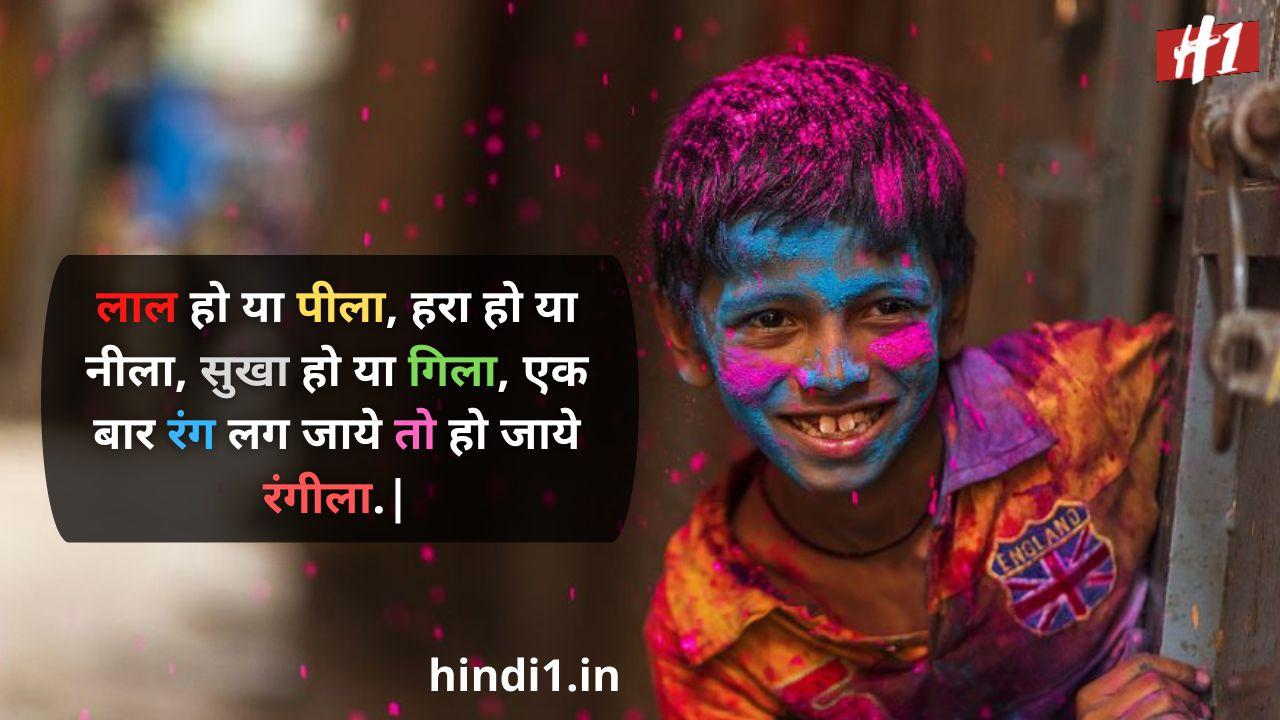 holi status in hindi 2