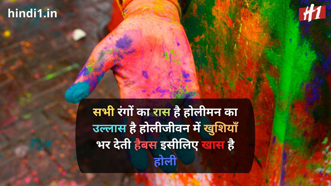 holi status in hindi 3