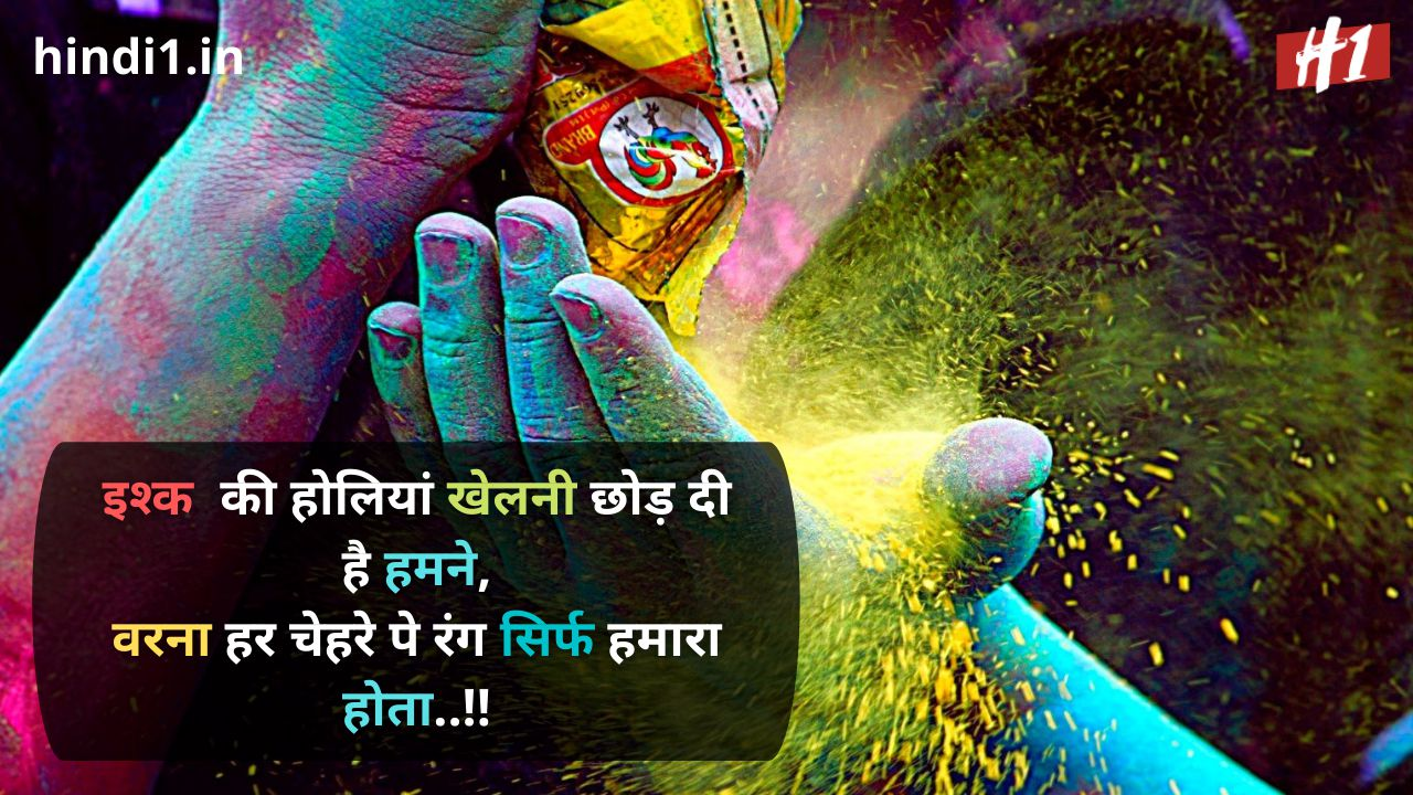 holi status in hindi 4