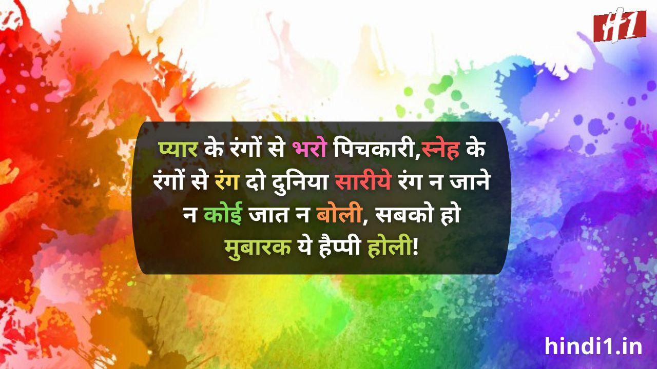 holi status in hindi 6