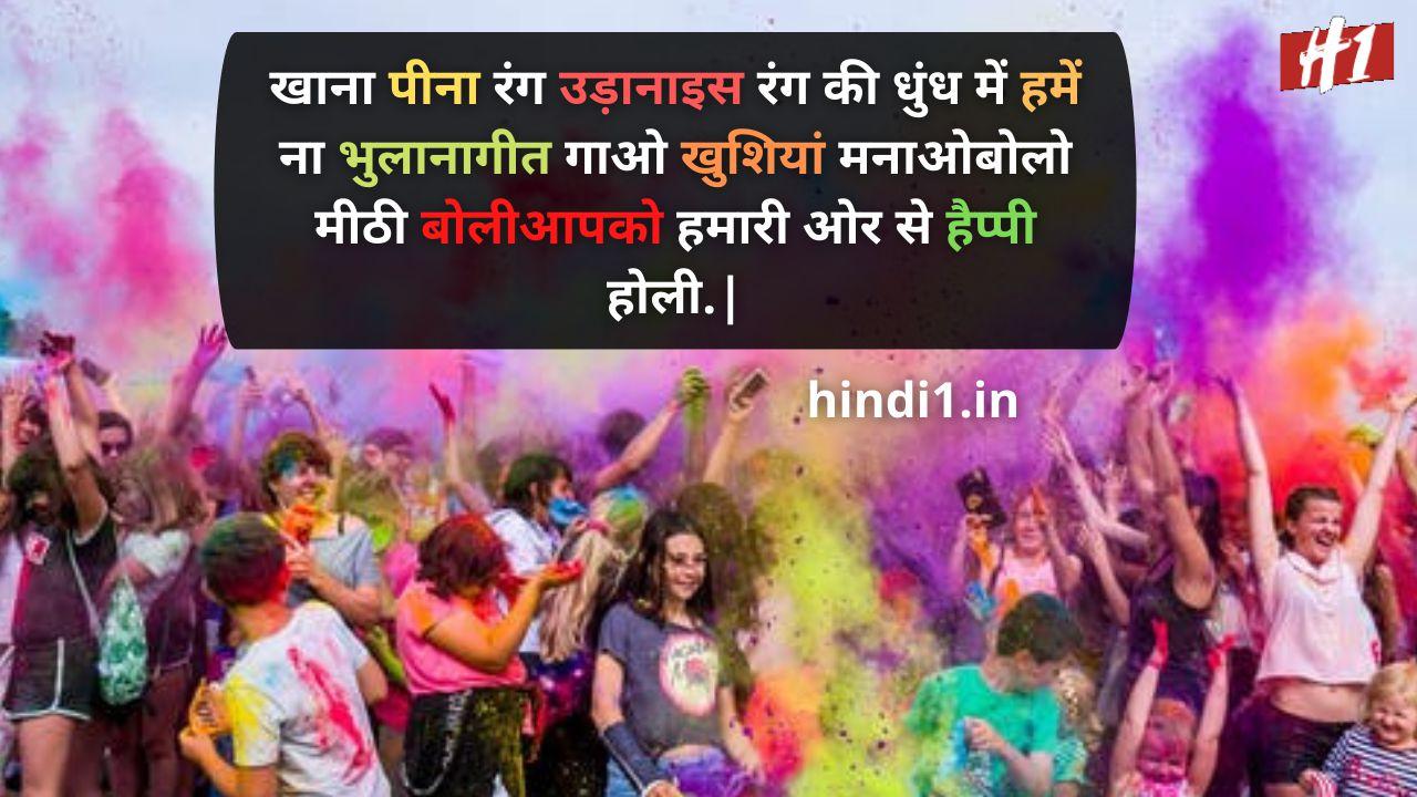 holi caption hindi