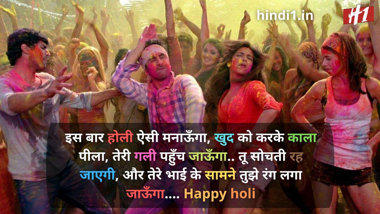 holi caption hindi3