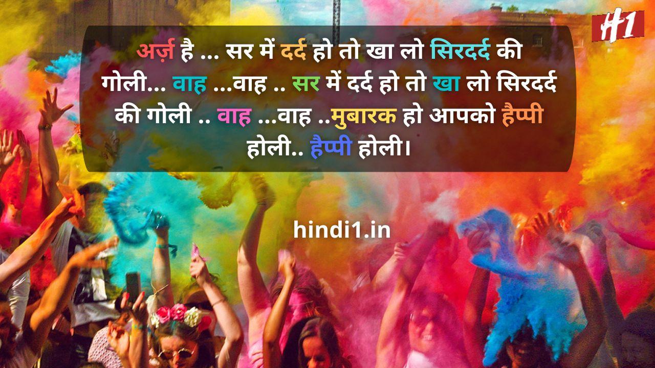 holi caption hindi4