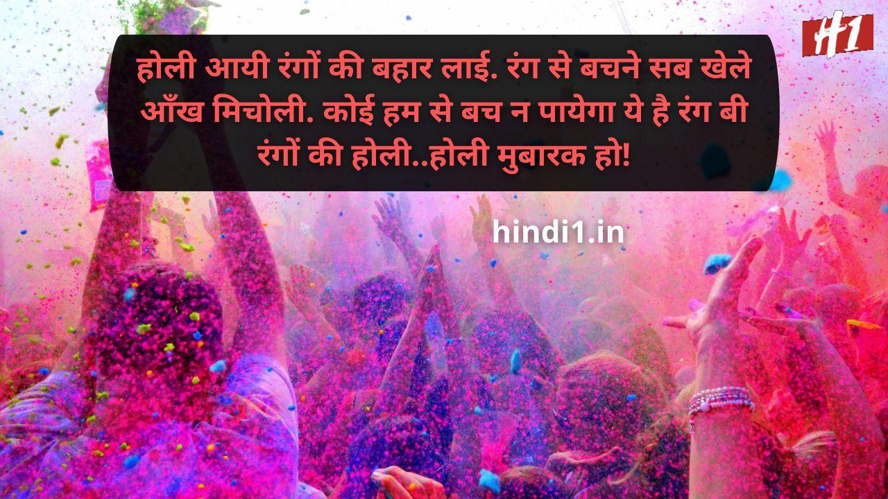 holi caption hindi5
