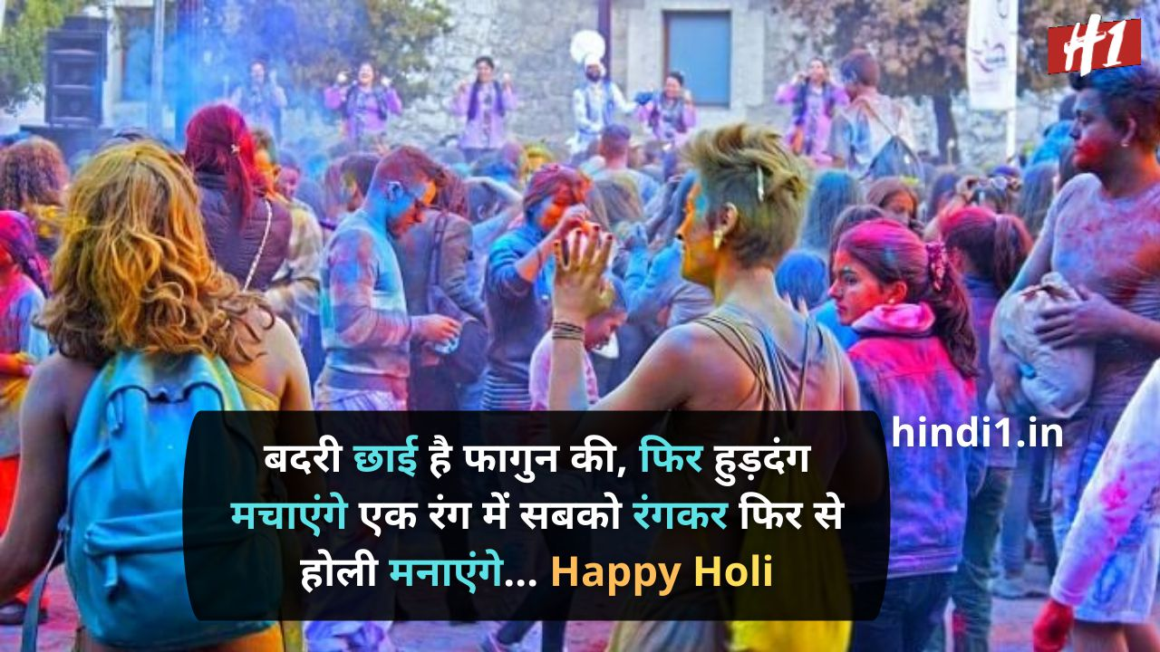 holi caption hindi6