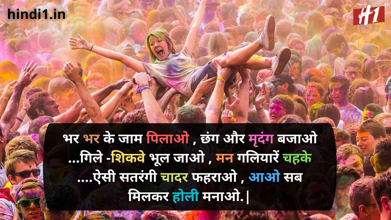 happy holi family status in hindi