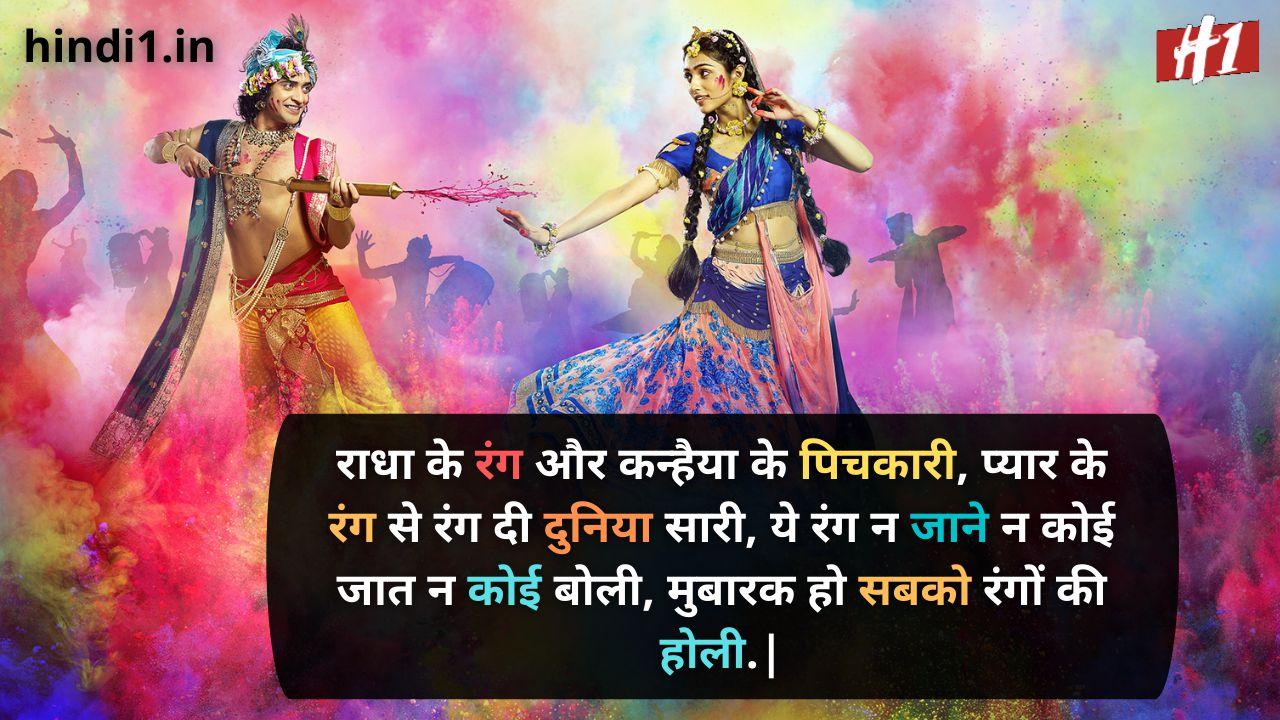 happy holi family status in hindi1