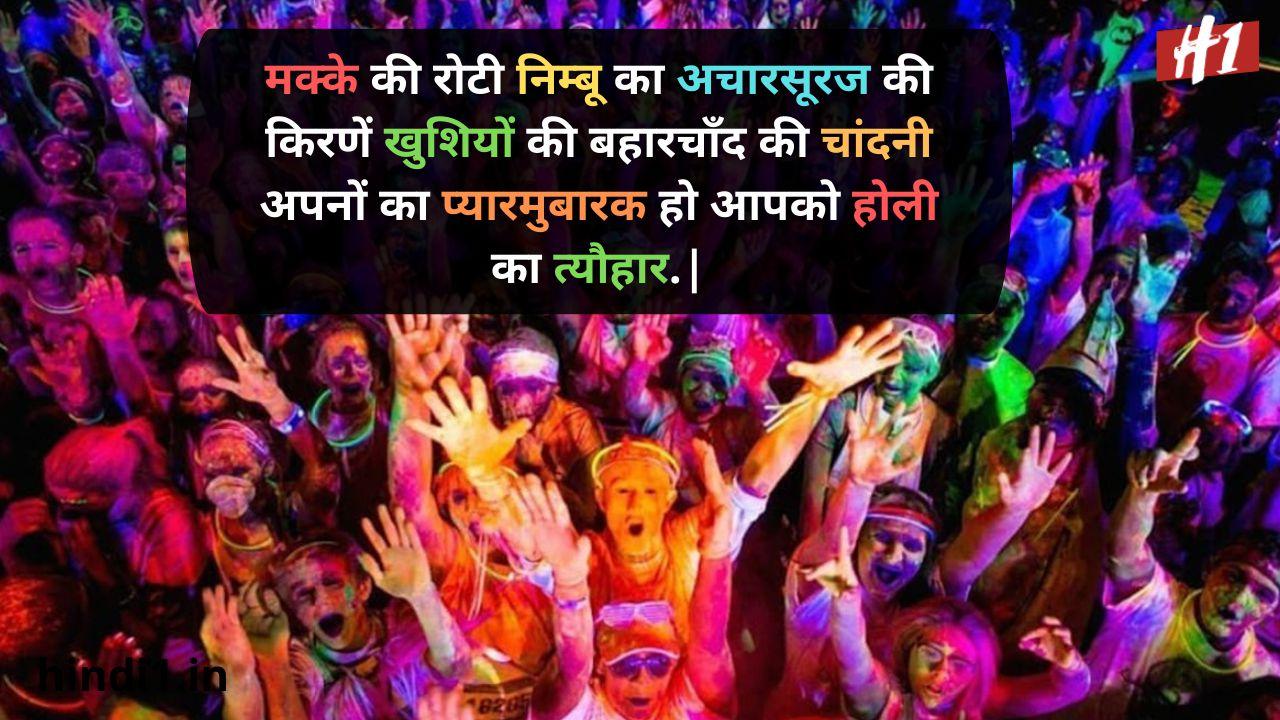 happy holi family status in hindi3