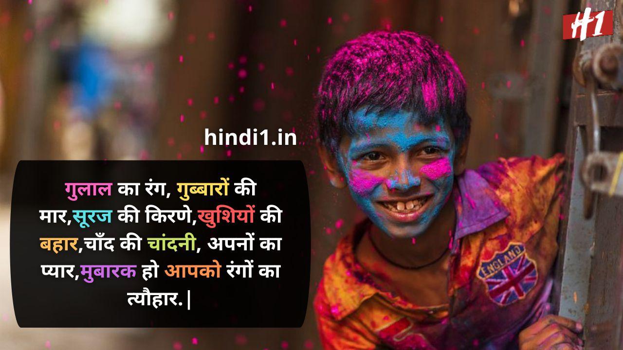 happy holi family status in hindi4