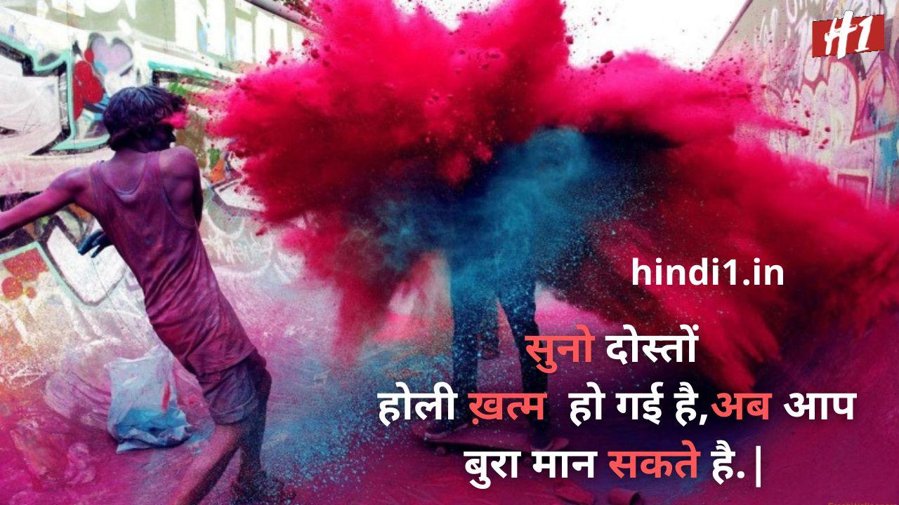 holi attitude status in hindi1