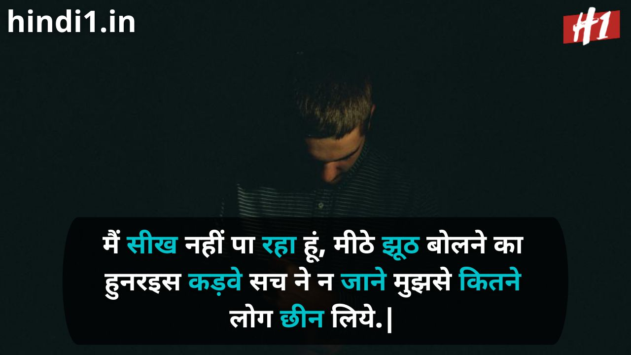 fb status hindi6
